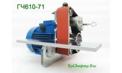Ленточный гриндер ГЧ610-71 - мобильный, малогабаритный