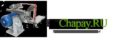 Ленточные гриндеры от Chapay'a